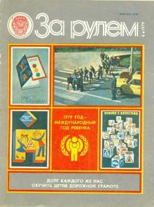 За рулем 1979 №06
