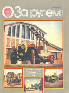 За рулем 1979 №07