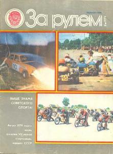 За рулем 1979 №08