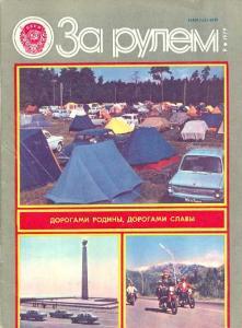 За рулем 1979 №09