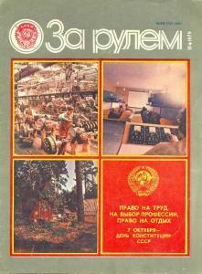 За рулем 1979 №10