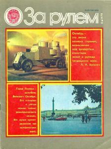 За рулем 1979 №11