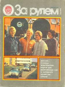 За рулем 1979 №12