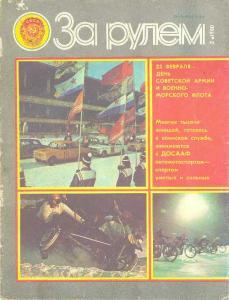 За рулем 1980 №02