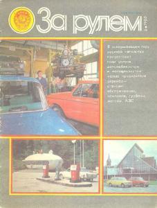За рулем 1980 №03