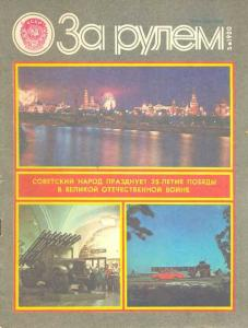 За рулем 1980 №05