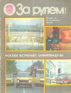 За рулем 1980 №06