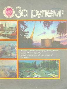 За рулем 1980 №07