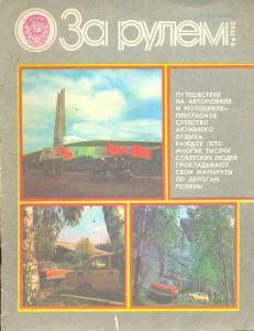 За рулем 1980 №08