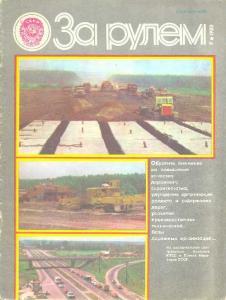 За рулем 1980 №09