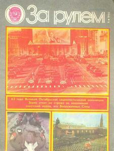 За рулем 1980 №11