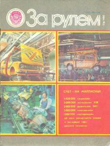 За рулем 1980 №12