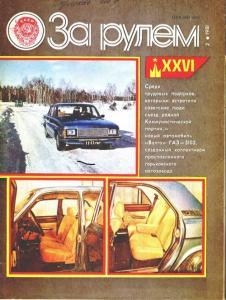 За рулем 1981 №02