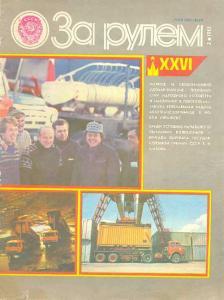 За рулем 1981 №03