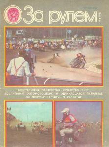 За рулем 1981 №04