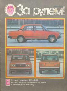 За рулем 1981 №05-06