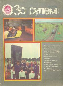 За рулем 1981 №07
