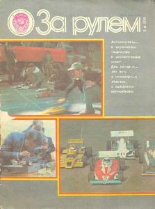 За рулем 1981 №08