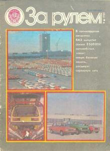 За рулем 1981 №09