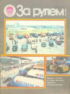 За рулем 1981 №10