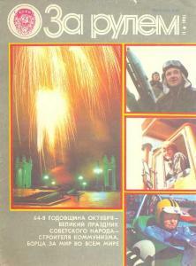 За рулем 1981 №11