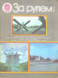 За рулем 1981 №12