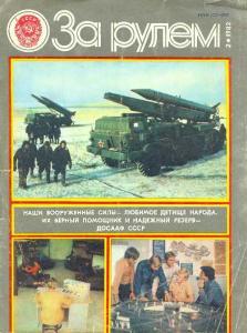 За рулем 1982 №02
