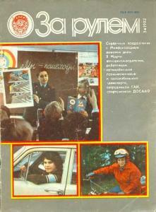За рулем 1982 №03
