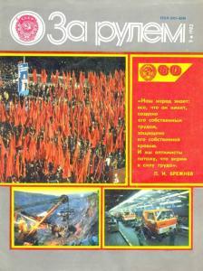 За рулем 1982 №05