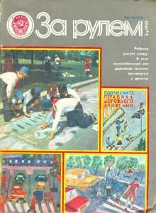 За рулем 1982 №06