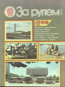 За рулем 1982 №07