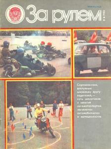 За рулем 1982 №08