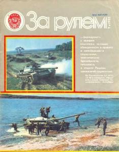 За рулем 1982 №09