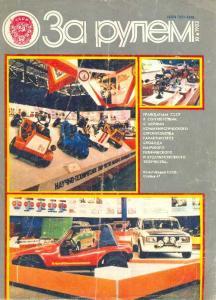 За рулем 1982 №10
