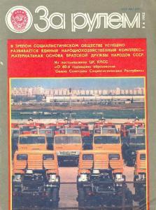 За рулем 1982 №11