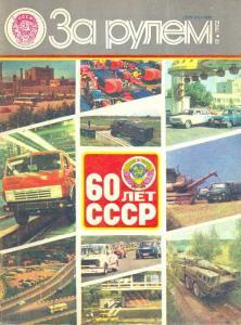 За рулем 1982 №12