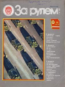 За рулем 1983 №02