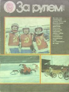 За рулем 1983 №03