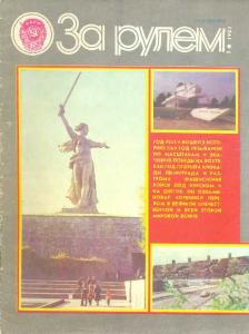 За рулем 1983 №05