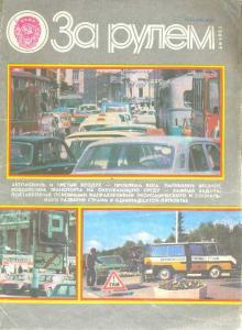 За рулем 1983 №06
