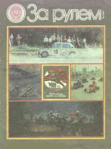 За рулем 1983 №07