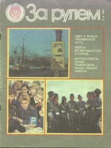 За рулем 1983 №08
