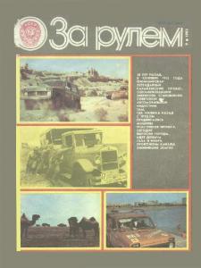 За рулем 1983 №09