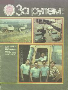 За рулем 1983 №10