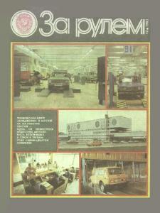 За рулем 1983 №12
