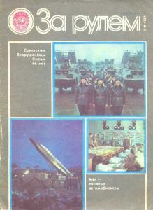 За рулем 1984 №02