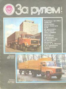 За рулем 1984 №03