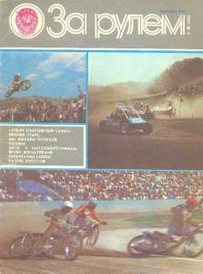 За рулем 1984 №06