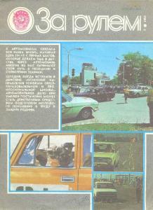 За рулем 1984 №07
