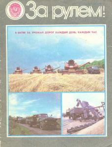 За рулем 1984 №08